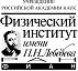 Физический институт имени П.Н. Лебедева РАН (ФИАН), Москва