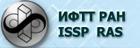 Институт физики твердого тела Российской академии наук (ИФТТ РАН)